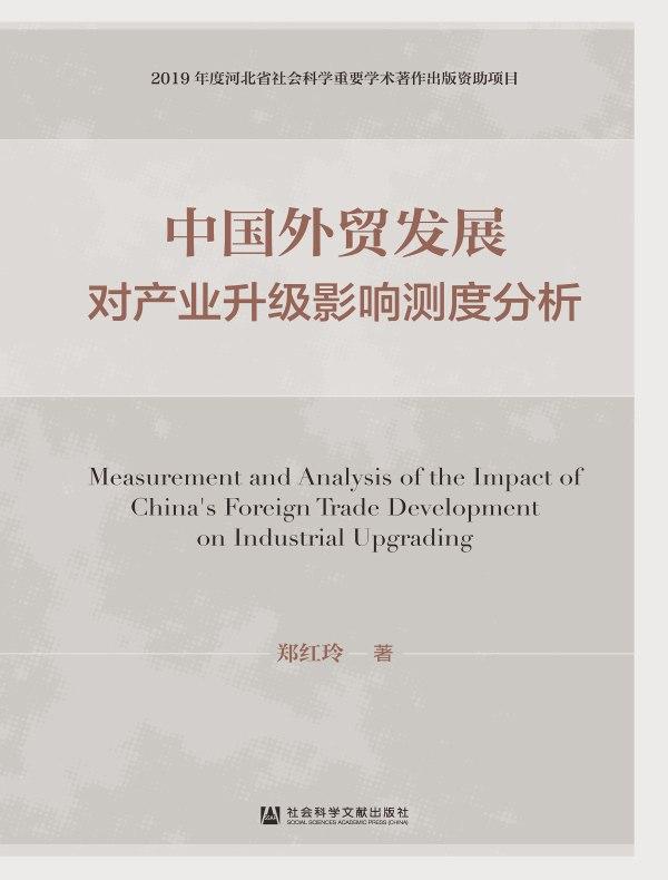 中国外贸发展对产业升级影响测度分析