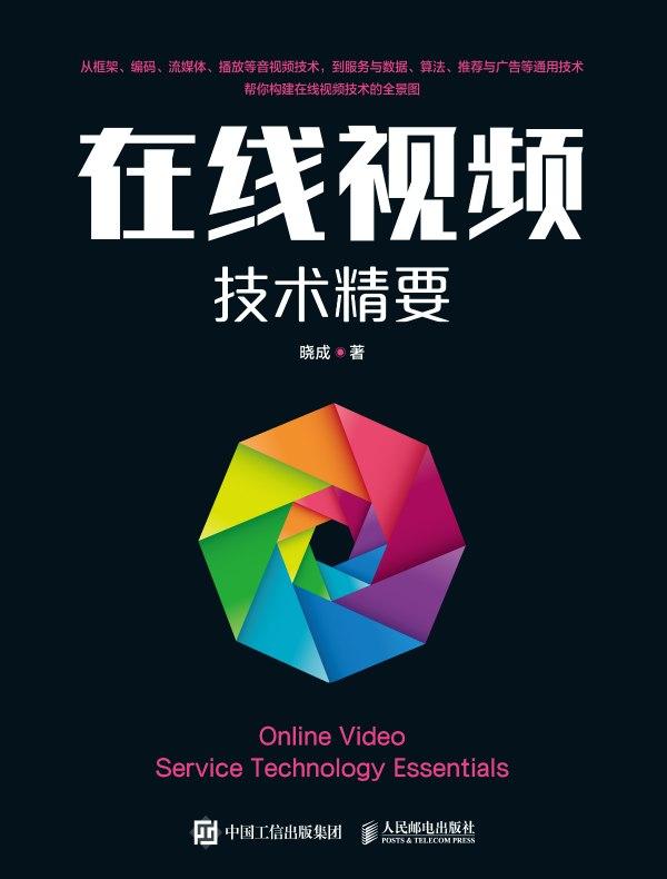 在线视频技术精要