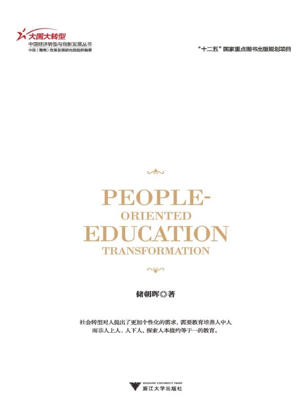 以人为本的教育转型