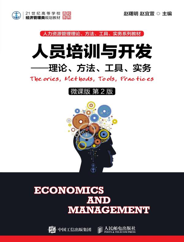 人员培训与开发:理论、方法、工具、实务(微课版 第2版)