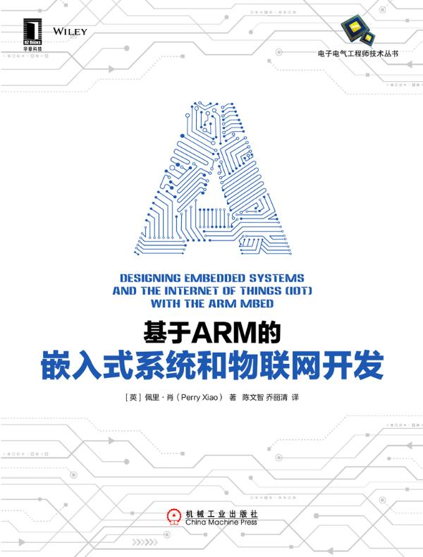 基于ARM的嵌入式系统和物联网开发