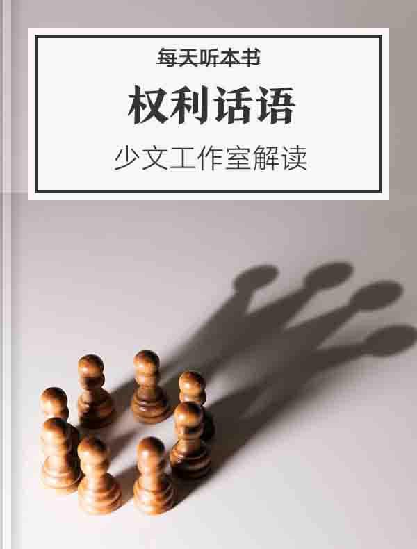 《权利话语》| 少文工作室解读