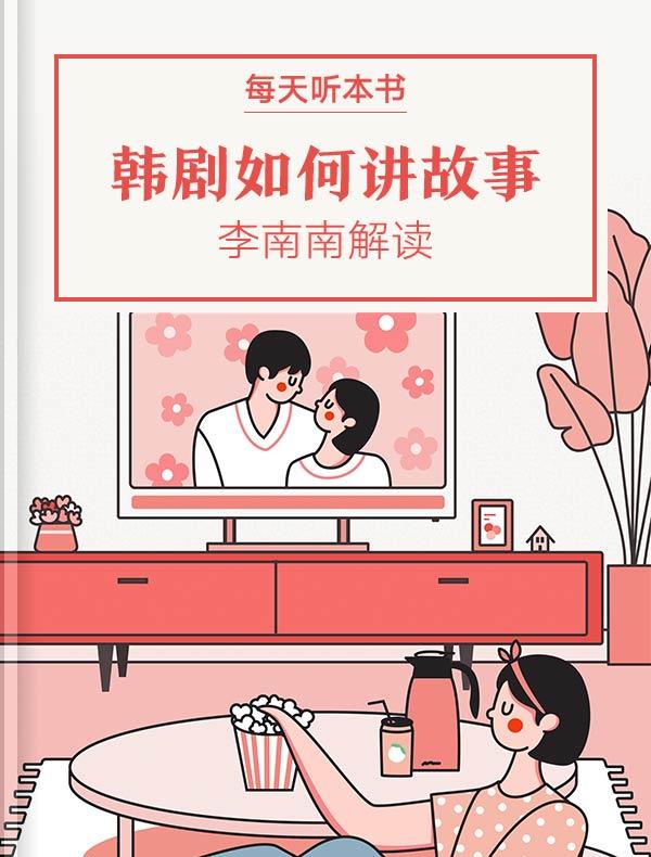 《韩剧如何讲故事》 | 李南南解读