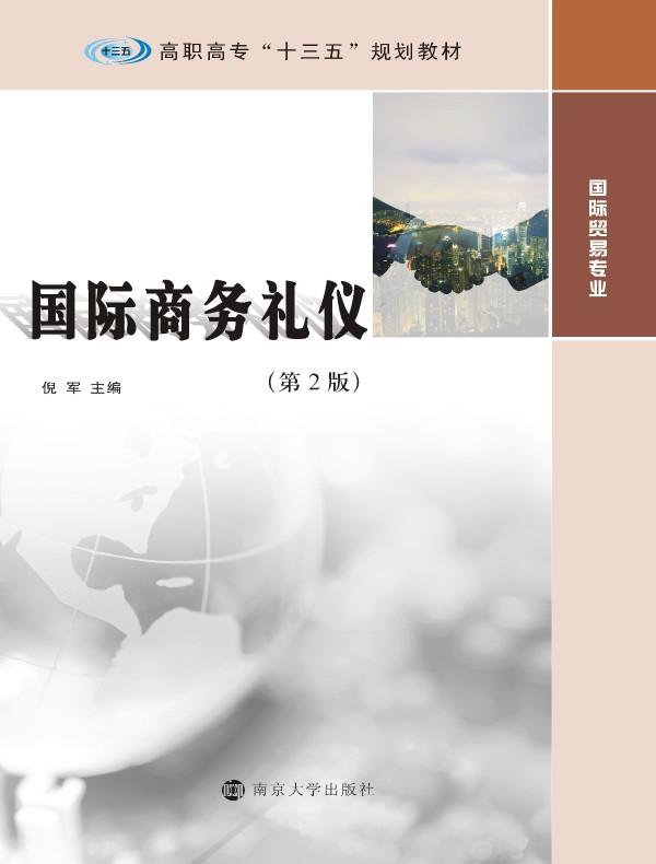 国际商务礼仪(第2版)