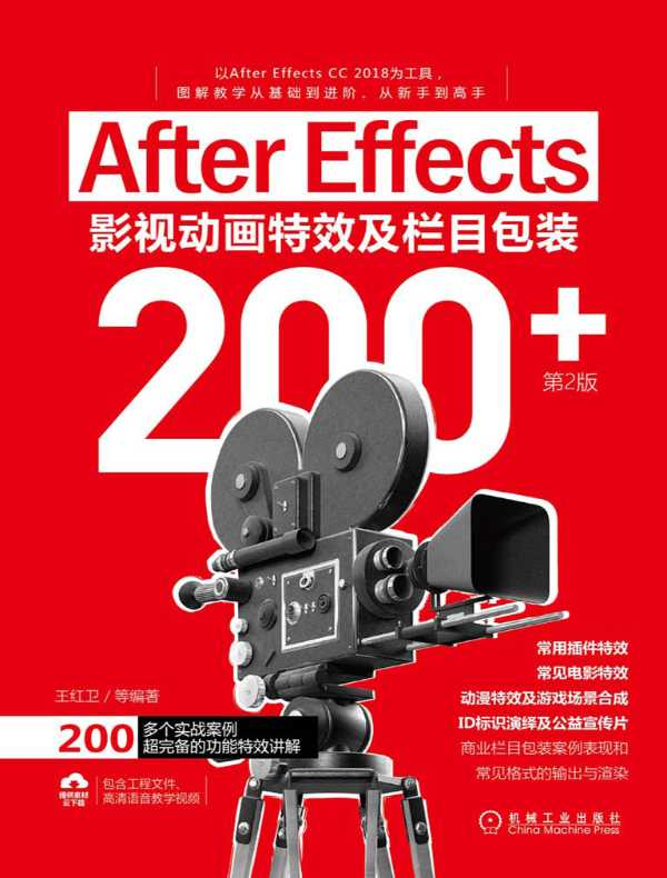 After Effects影视动画特效及栏目包装200+(第2版)