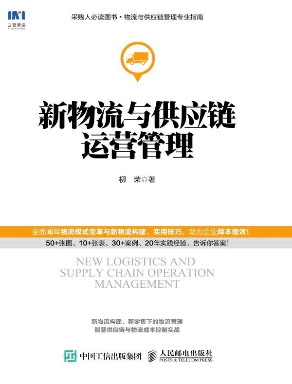 新物流与供应链运营管理