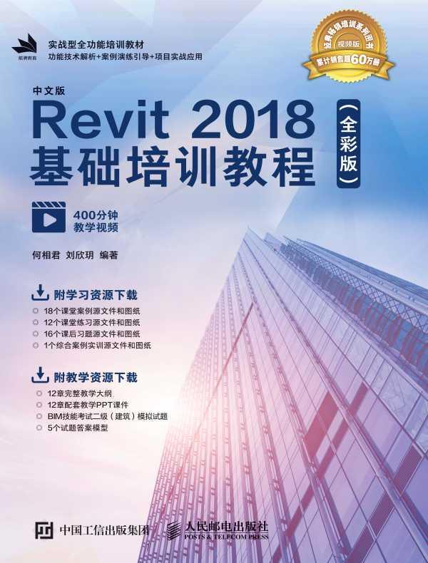 中文版Revit 2018基础培训教程(全彩版)