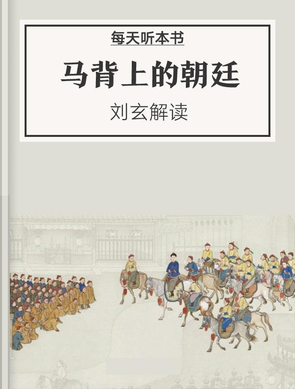《马背上的朝廷》| 刘玄解读