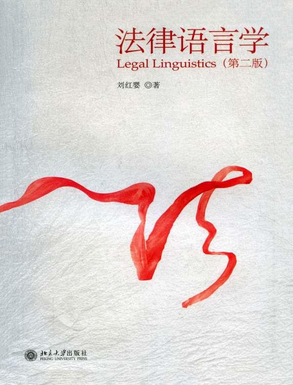 法律语言学(第二版)