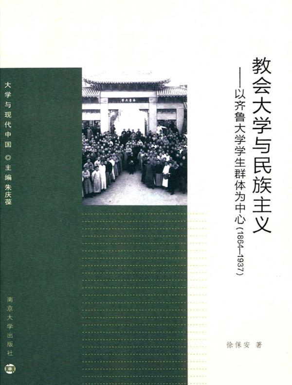 教会大学与民族主义:以齐鲁大学学生群体为中心(1864~1937)