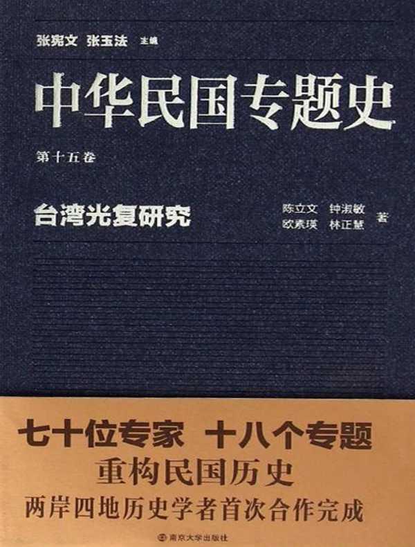 中华民国专题史(第十五卷):台湾光复研究