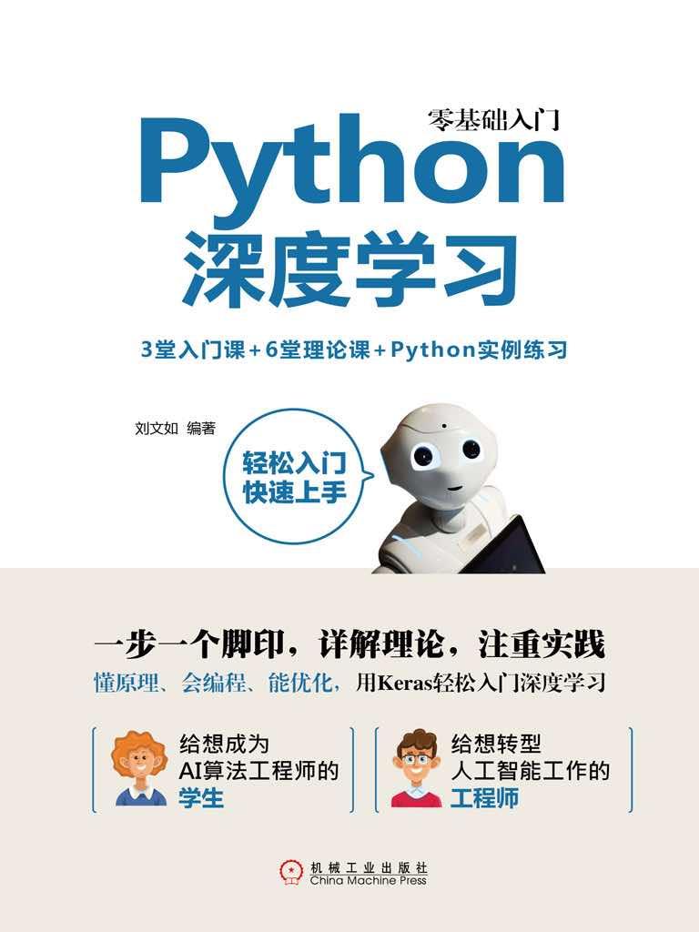 零基础入门Python深度学习