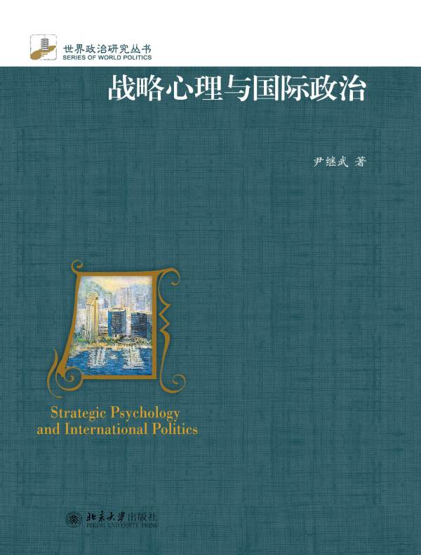 战略心理与国际政治