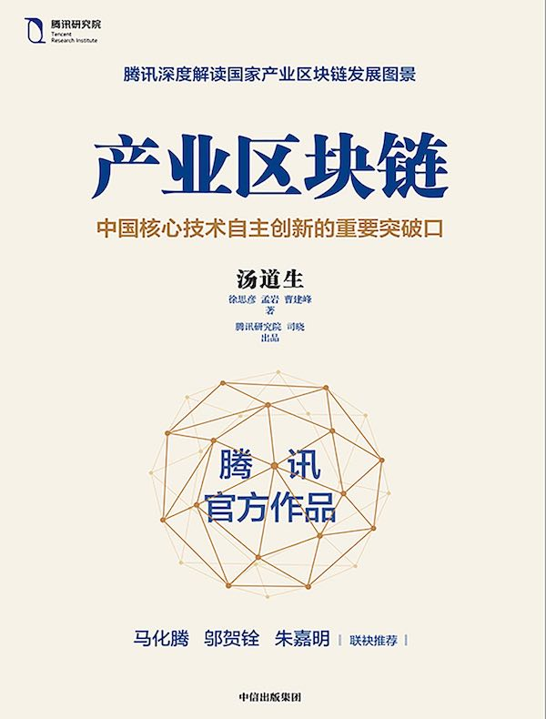 产业区块链:中国核心技术自主创新的重要突破口