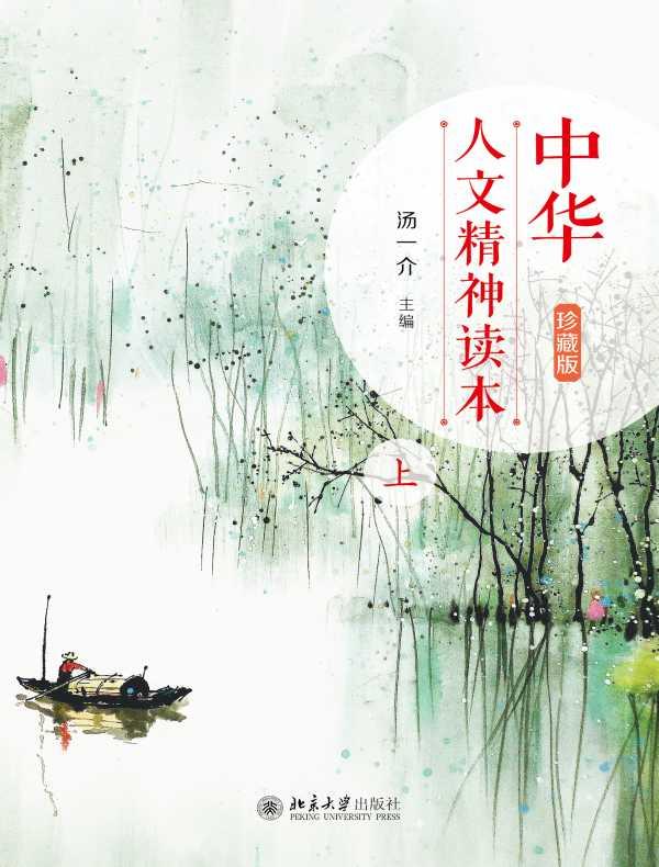 中华人文精神读本(珍藏版 上)