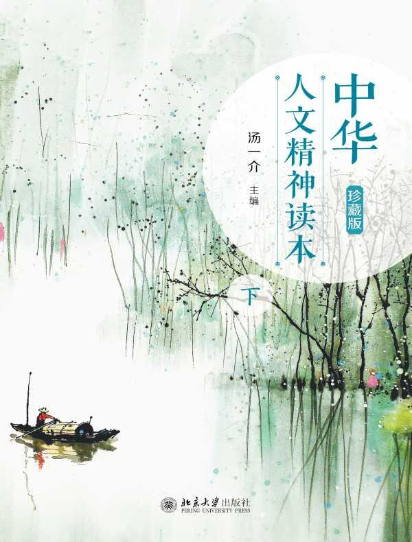 中华人文精神读本(珍藏版 下)