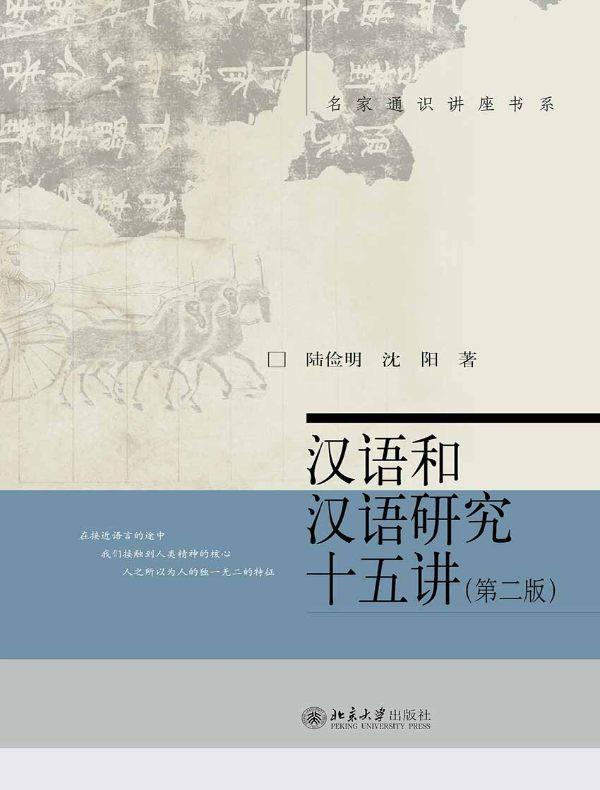 汉语和汉语研究十五讲(第二版 名家通识讲座书系)