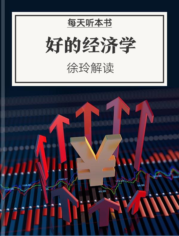 《好的经济学》  徐玲解读