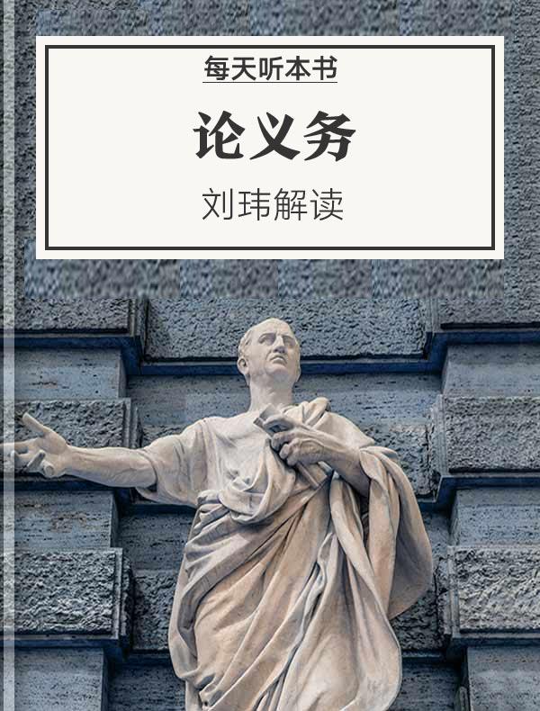 《论义务》| 刘玮解读