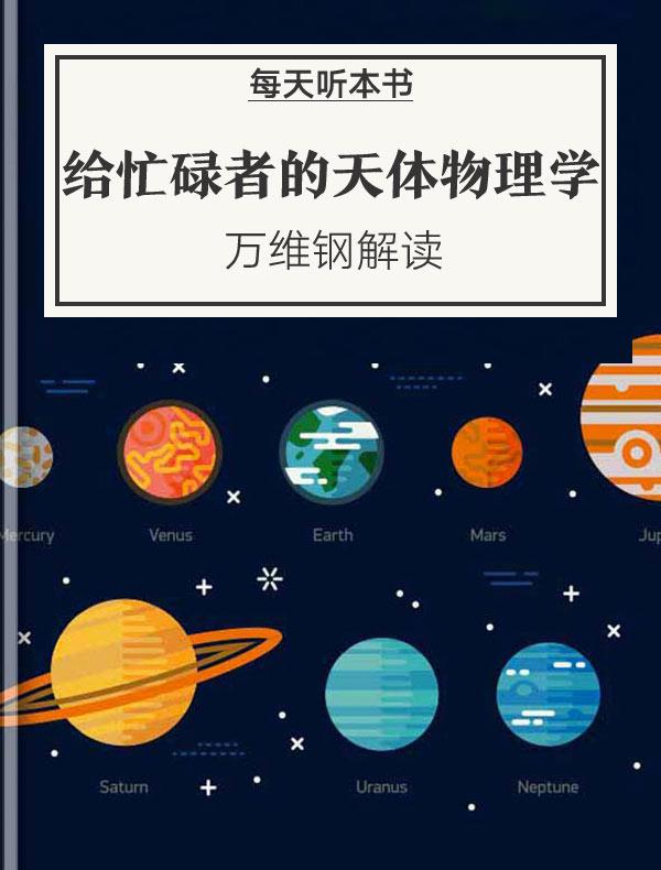 《给忙碌者的天体物理学》| 万维钢解读