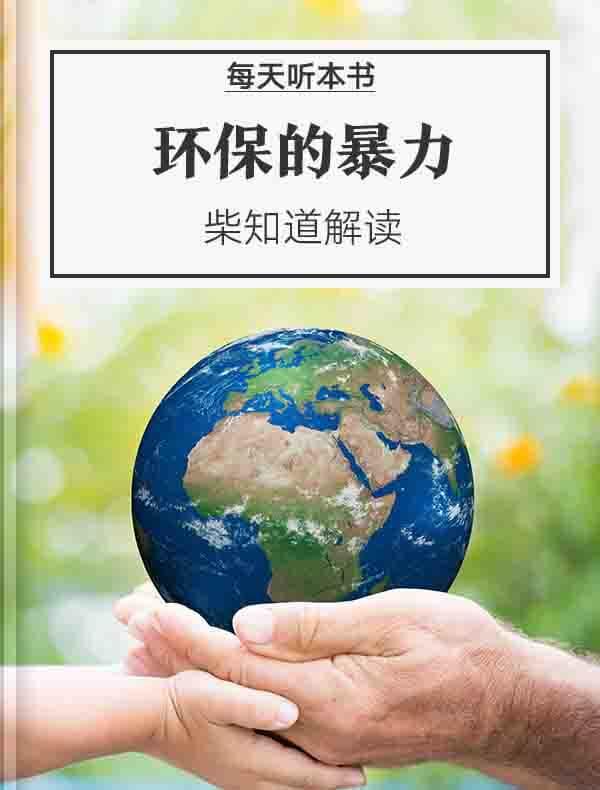 《环保的暴力》| 柴知道解读