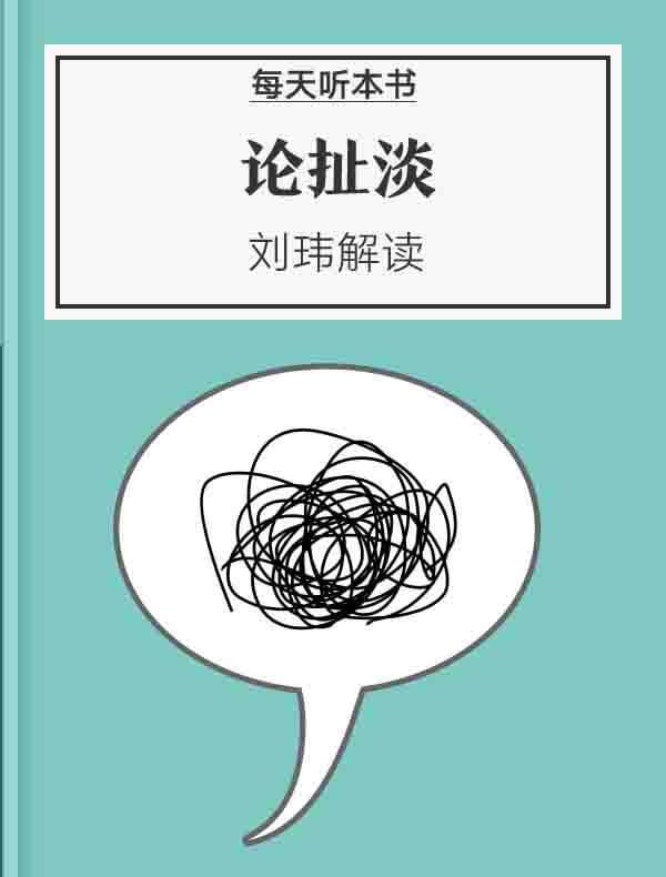 《论扯淡》| 刘玮解读