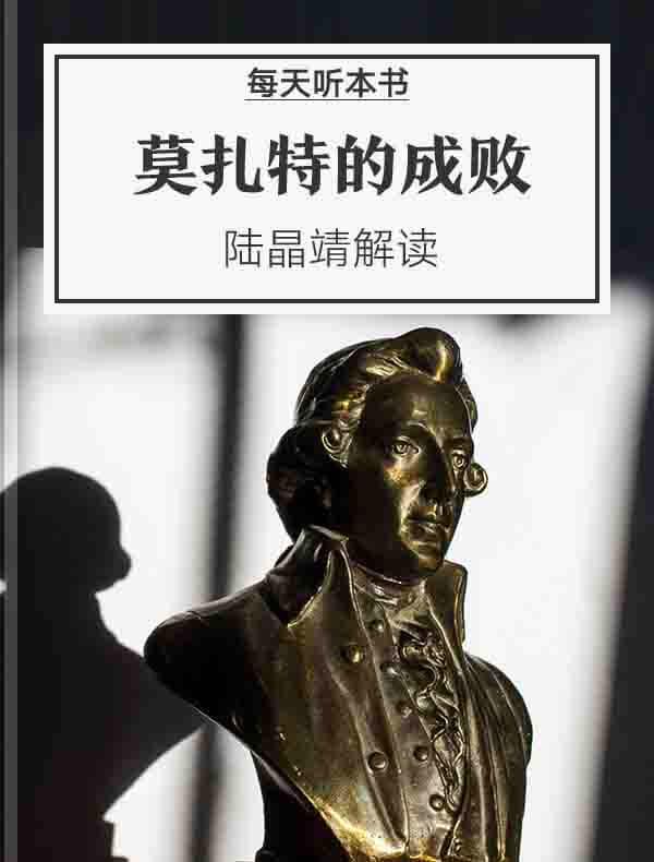 《莫扎特的成败》| 陆晶靖解读