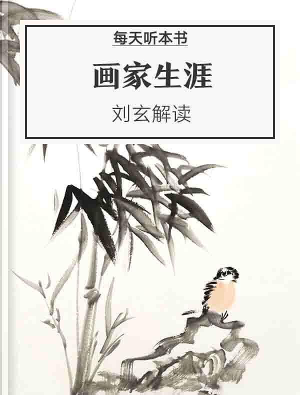 《画家生涯》| 刘玄解读