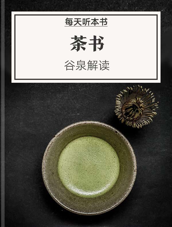 《茶书》| 谷泉解读