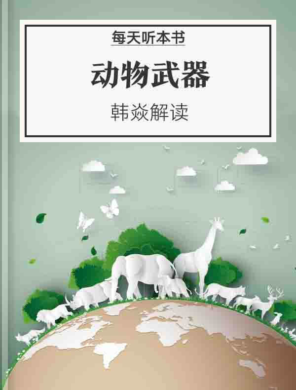 《动物武器》Pro版 | 韩焱解读