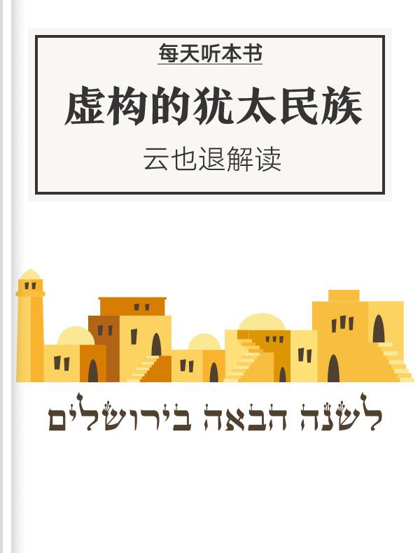 《虚构的犹太民族》| 云也退解读