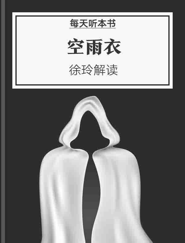 《空雨衣》| 徐玲解读