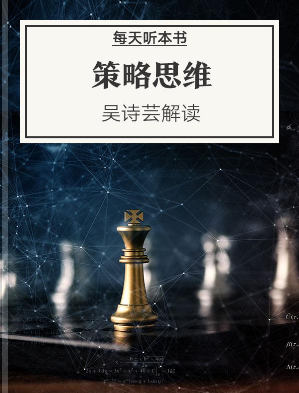 《策略思维》| 吴诗芸解读