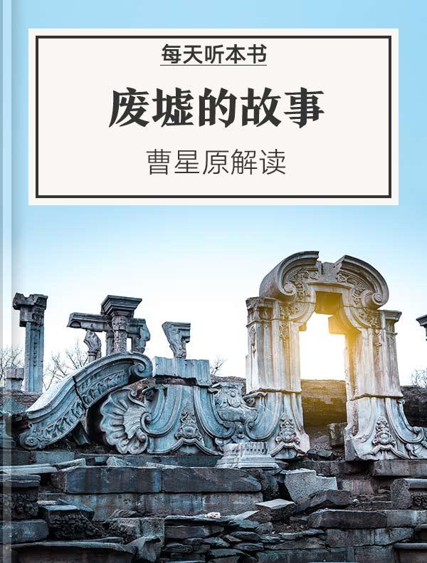 《废墟的故事》| 曹星原解读