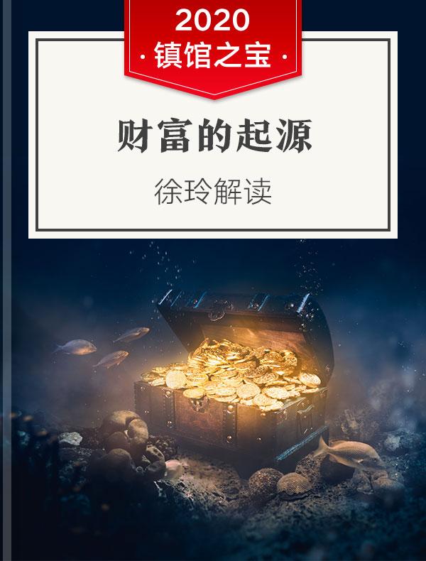 《财富的起源》| 徐玲解读