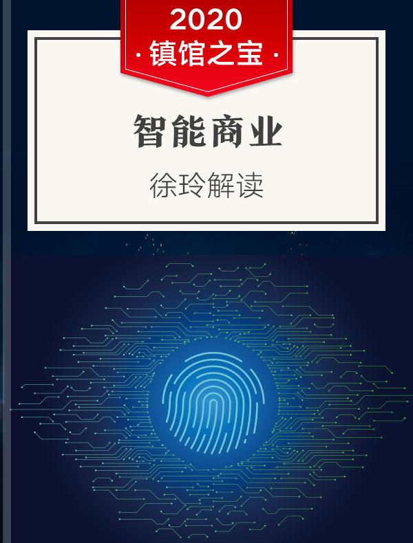 《智能商业》| 徐玲解读