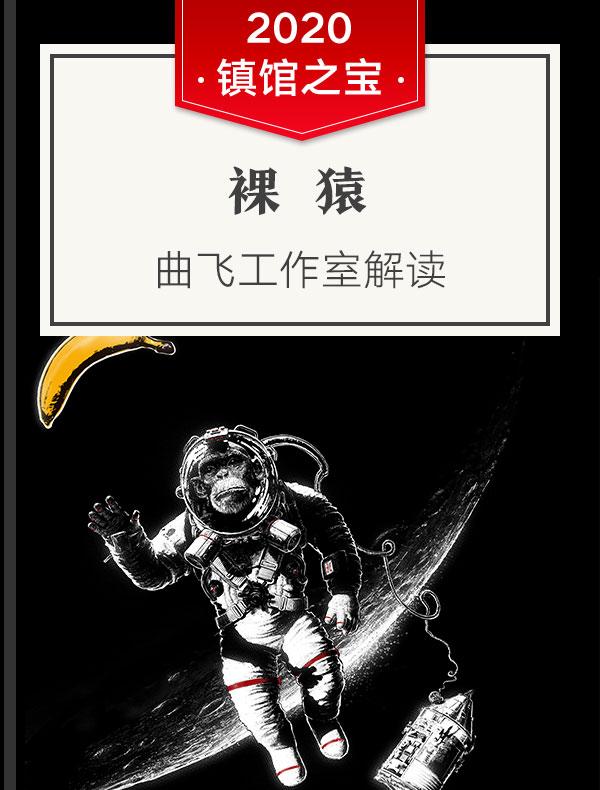 《裸猿》| 曲飞工作室解读