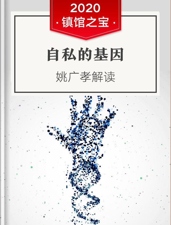 《自私的基因》| 姚广孝解读