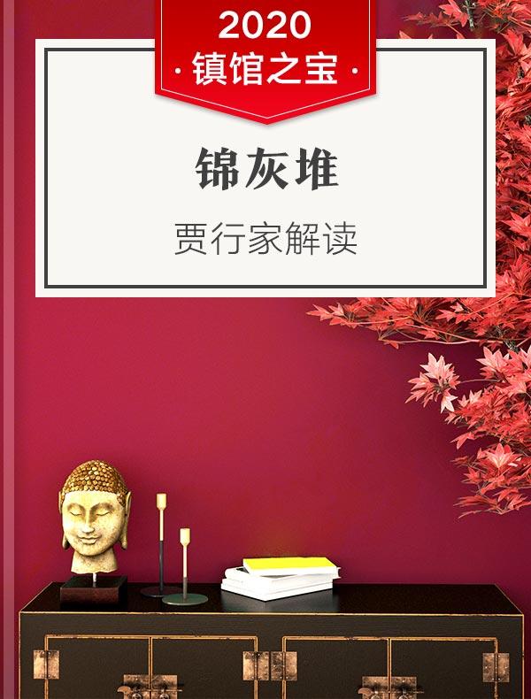 《锦灰堆:王世襄自选集》| 贾行家解读