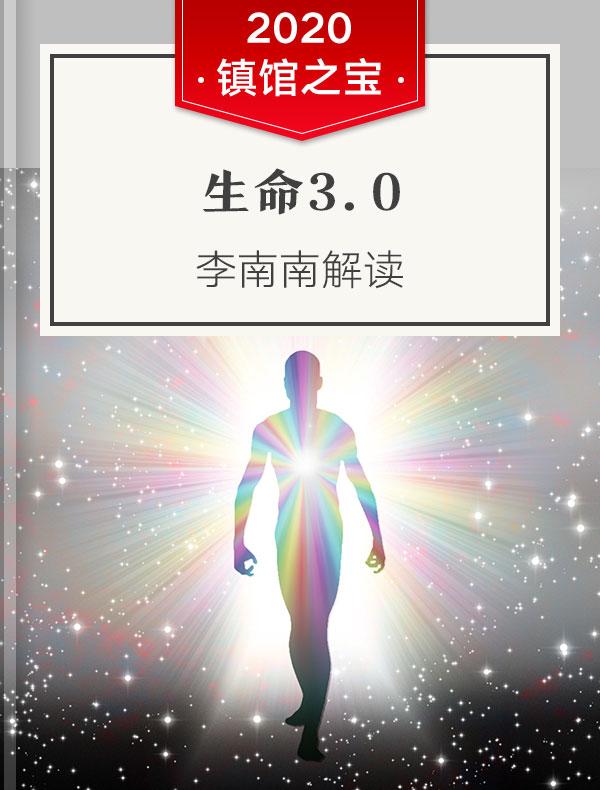 《生命3.0》 | 李南南解读
