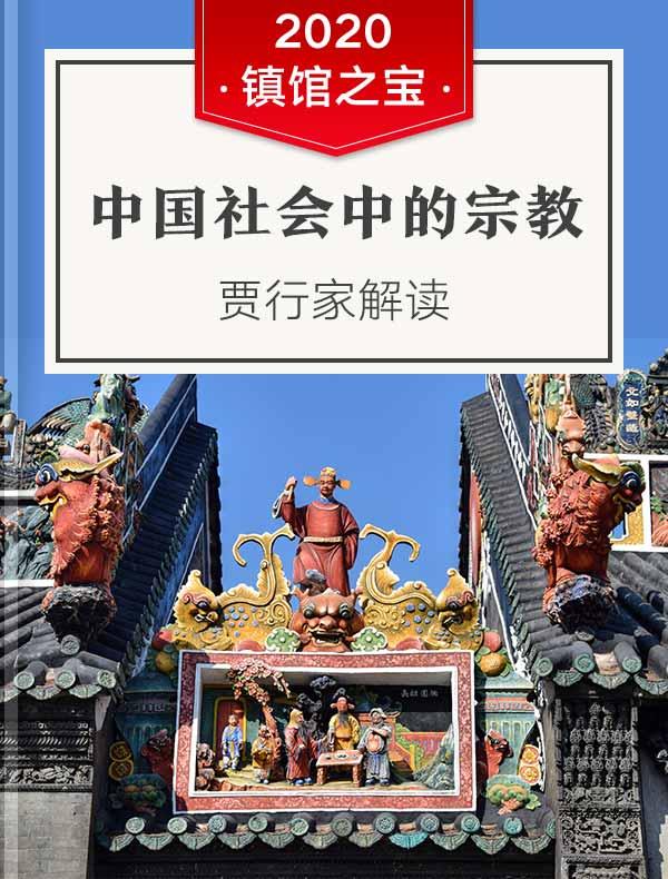 《中国社会中的宗教》|贾行家解读
