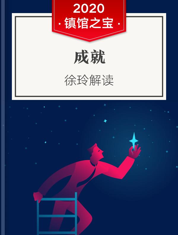 《成就》| 徐玲解读