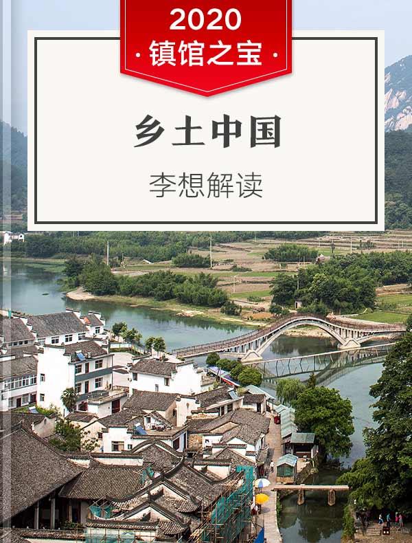《乡土中国》| 李想解读
