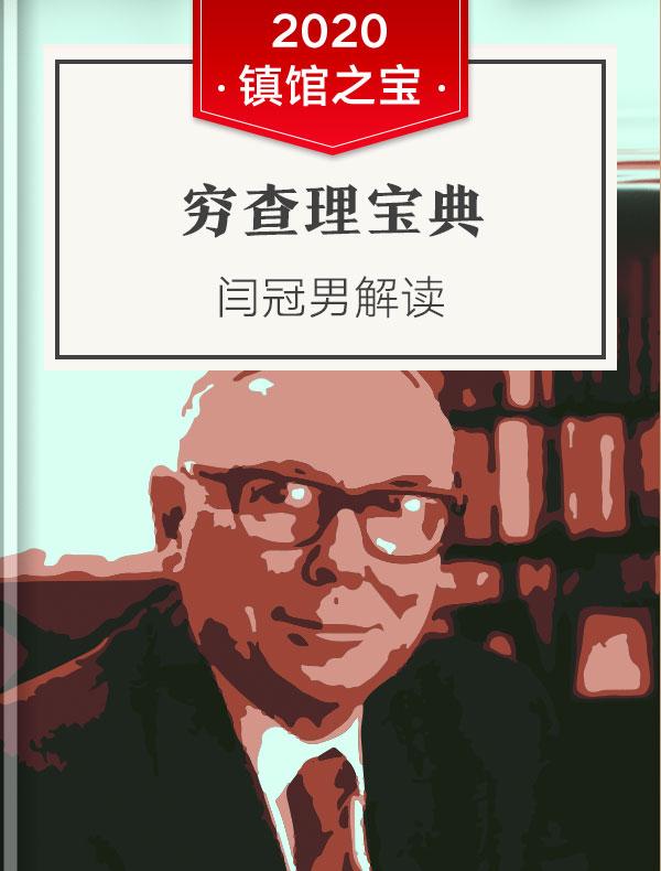 《穷查理宝典》| 闫冠男解读