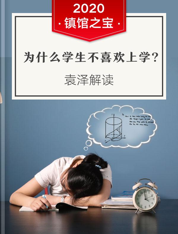 《为什么学生不喜欢上学?》| 袁泽解读