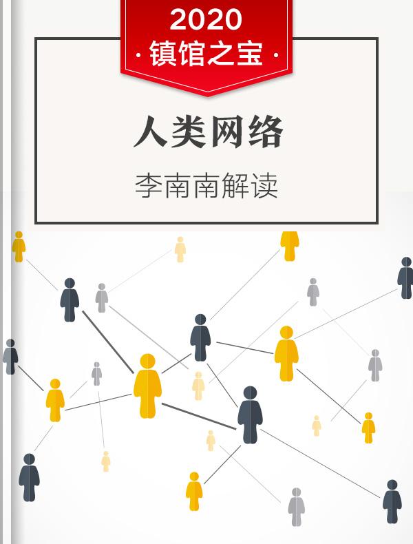 《人类网络》| 李南南解读