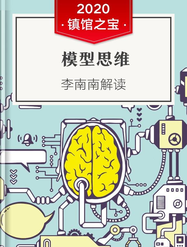 《模型思维》| 李南南解读