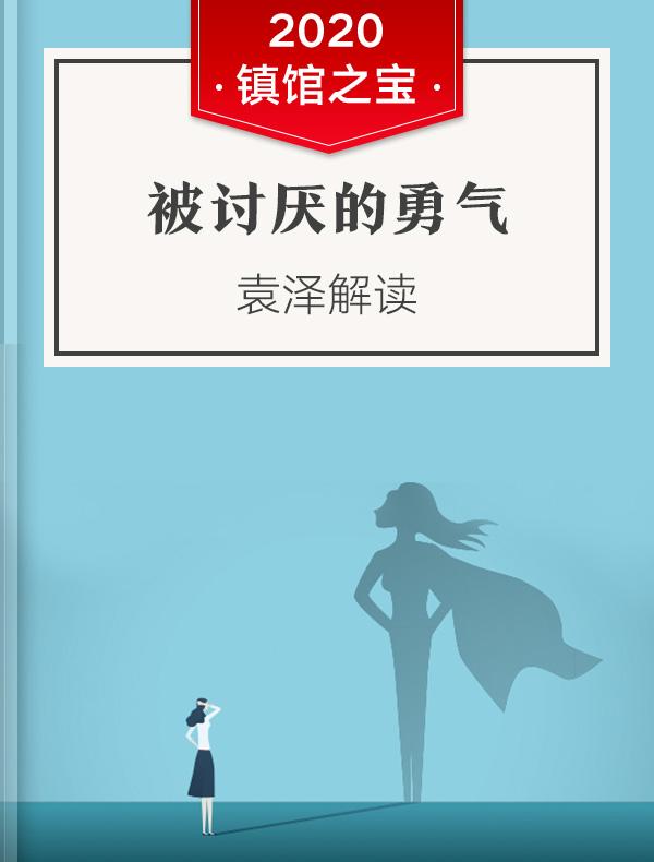 《被讨厌的勇气》| 袁泽解读
