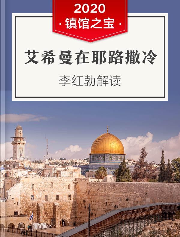 《艾希曼在耶路撒冷》| 李红勃解读