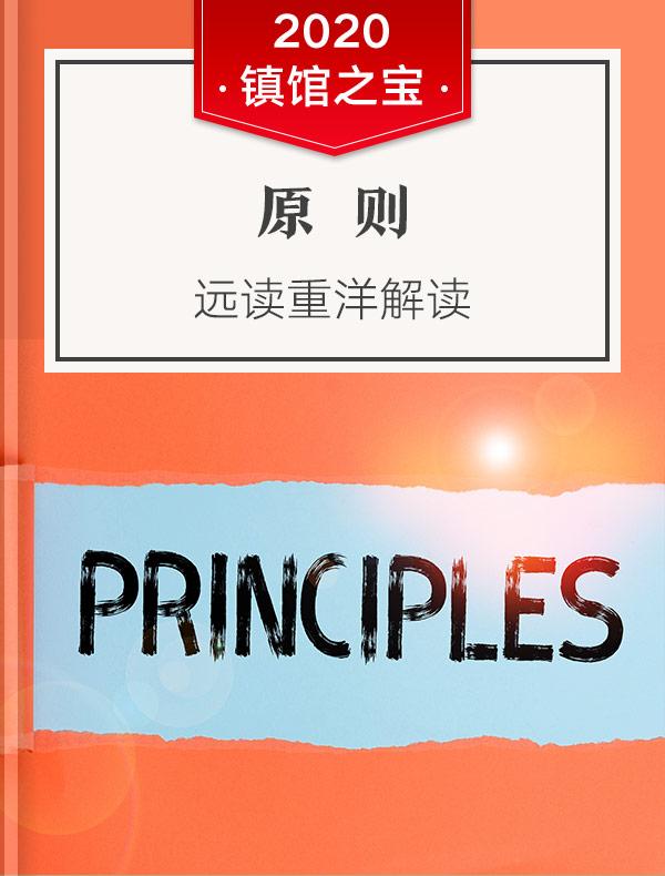 《原则》| 远读重洋解读